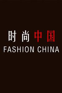 时尚中国2017