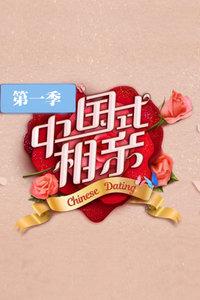 中國式相親 第一季