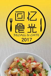 回憶食光2017