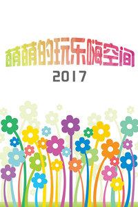 萌萌的玩乐嗨空间2017
