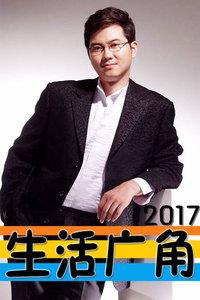 生活广角 2017