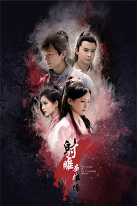 射雕英雄传 2017/新射雕英雄传/The Legend of Condor Heroes