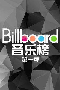 billboard音乐榜第一季(综艺)