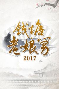 钱塘老娘舅 2017