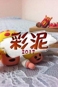 彩泥2017