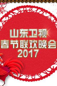 山东卫视春节联欢晚会2017