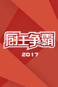 厨王争霸2017