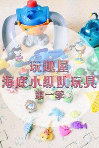玩趣屋海底小纵队玩具第一季