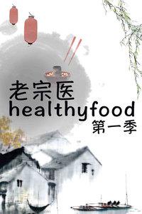老宗医healthyfood第一季