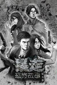 暴走恐怖故事第五季