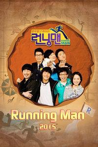 Running Man 2015