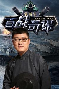袁腾飞百战奇谋