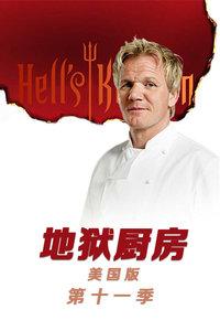 地獄廚房美國版第十一季線上看.
