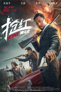 抢红/Z计划/Wine War