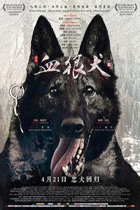 血狼犬/朱狼狗/The Blood Hound