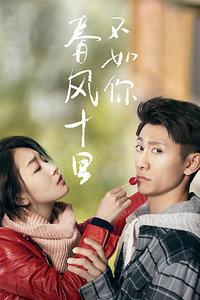 春风十里不如你(2017)