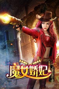 魔女娇妃(2017)