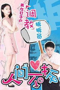 人间不拆(2017)
