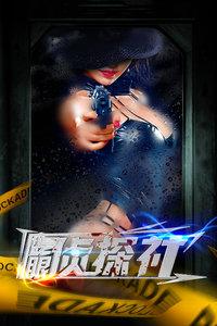 鹰眼侦探社(2017)