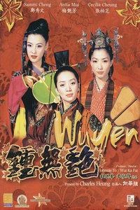 钟无艳2001