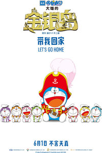 哆啦A梦:大雄的金银岛-9看吧电影院(乐享手机影院)