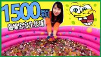 一起来玩1500个海绵宝宝生长球吧 310