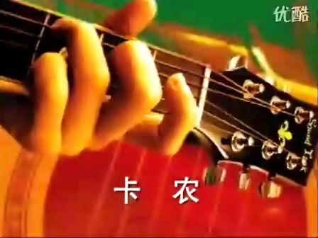 指之间卡农吉他谱