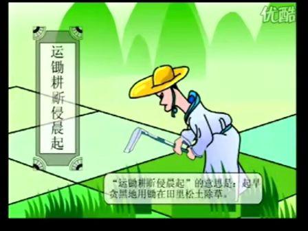 《唐诗三百首》017首-农父