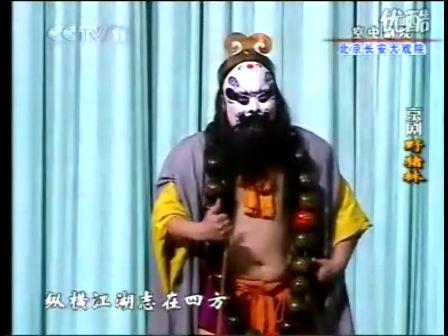 京剧【 野猪林】杨赤