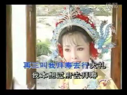 越剧《我本是金枝玉叶驸马妻》