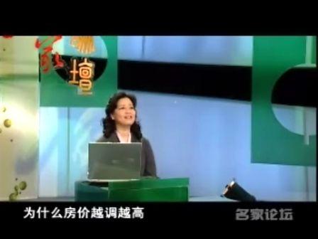 中国经济解读02让人看不懂的楼市