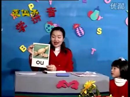 学汉语拼音 下 05