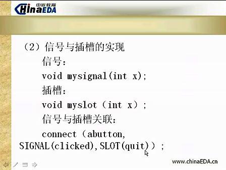 51 嵌入式图形用户界面的编程QtopiaEmbedded<font style='color:red;'>之二</font>