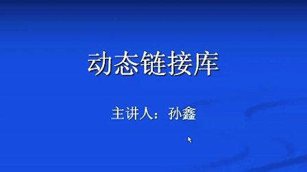 孙鑫MFC教程第十九讲:动态链接库