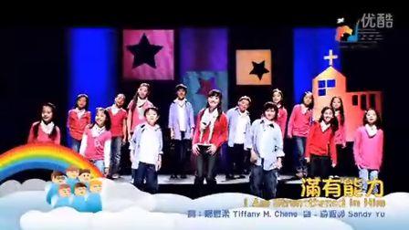 HD01.满有能力 主日学舞蹈 赞美之泉1儿童《小小的梦想》DVD
