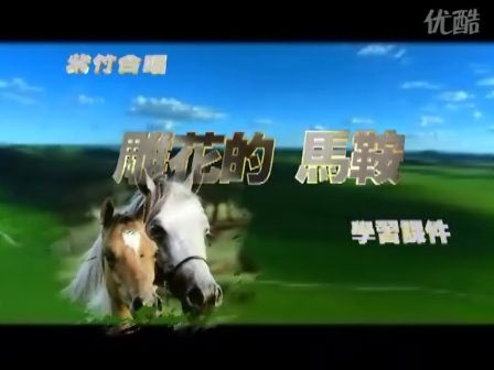 雕花的马鞍-合唱