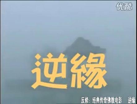 反修:经典传奇佛教电影合集___逆缘_解怨_现世报应_讨债鬼_冤魂索命