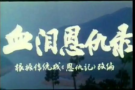 黄梅戏电影【山乡情悠悠】主演:赵媛媛 董家林(2000年出品)