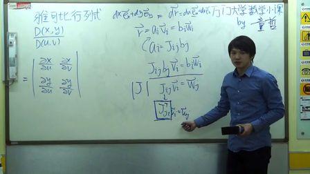 万门大学数学小课-- 雅可比行列式