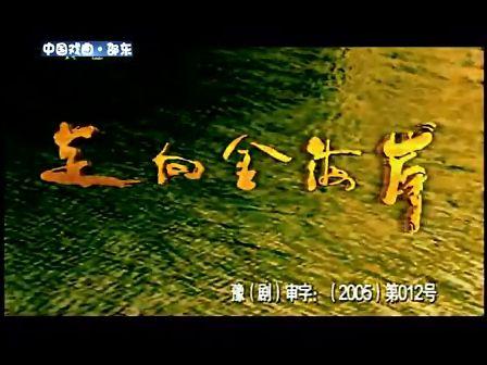 曲剧【走向金海岸】张爱琴 李志远 艾立 6-5