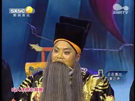 秦腔《托印》参赛演员周剑 礼泉县剧团 (复赛第