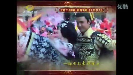 《王的女人》宣传片歌曲