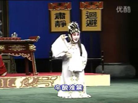 京剧《陈三两》B 孙毓敏 方志成