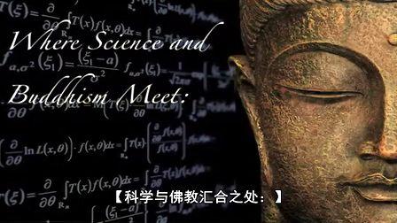 [中英字幕]科学与佛教汇合之处 Where Science and Buddhism Meet