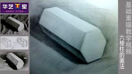 华艺画室-石膏几何体六棱柱的素描画法
