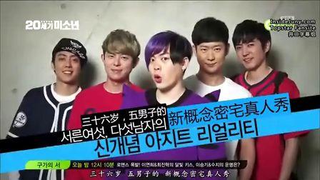 已完結韓綜節目 20世紀美少年 S1-S2線上看
