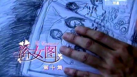 浴女图  (2013) 10【新加坡剧】