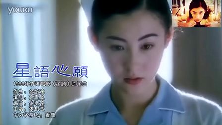 MV,电影,张柏芝,高清,星语心愿,星愿