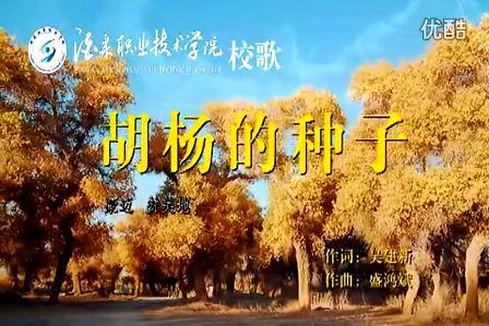 《胡杨的种子》——酒泉职业技术学院校…
