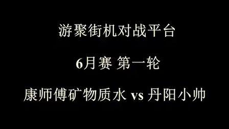 游聚街机对战平台KOF97区6月赛第一轮 康帅傅矿物质水vs丹阳小帅